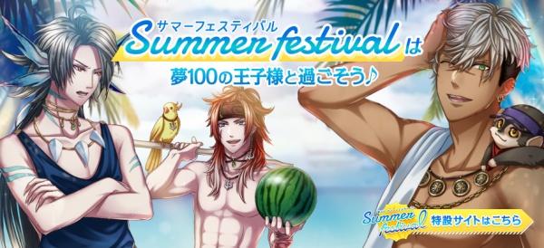 0719_summer_fes